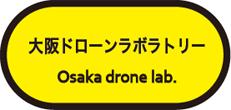大阪ドローンラボラトリー〈河はなよ行政書士事務所〉