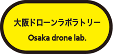 大阪ドローンラボラトリー〈ルシェルブルー行政書士事務所〉
